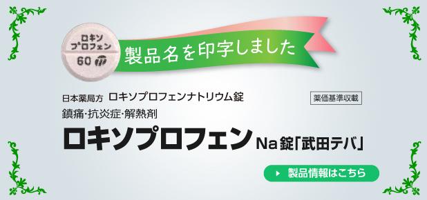 ロキソプロフェンNa錠「武田テバ」製品名を印字しました