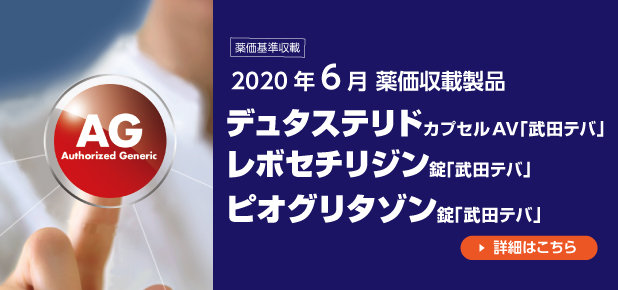 2020年6月薬価収載製品 AG