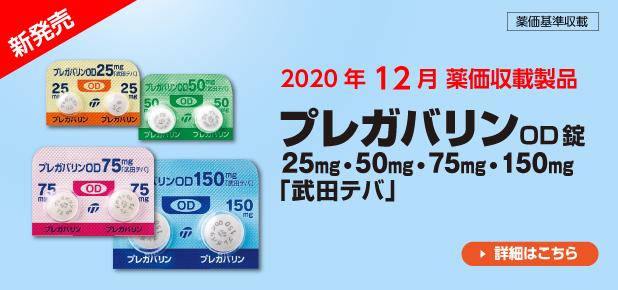 2020年12月薬価収載品目
