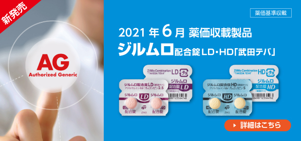 2021年6月薬価収載製品