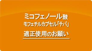 安全性に関するお知らせ ミコフェノール酸モフェチル「テバ」適正使用のお願い